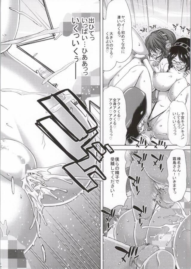 【艦これ エロ同人誌】ショタっ子なイ号駆逐艦が霧島さんに騎乗位でショタチンポをアナルに咥えこまれて逆レイプされてしまった!! (31)