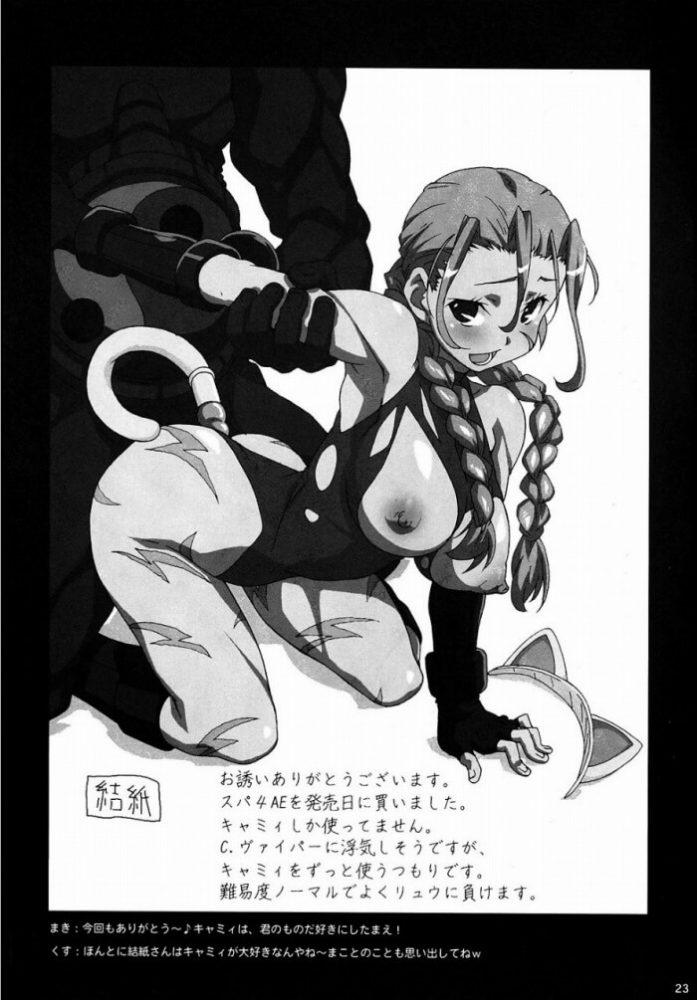 【エロ同人誌 ストリートファイター】ジュリは鬼と戦うも捕縛されてしまい、マンコにチンポ挿入されてしまうw【無料 エロ漫画】 (14)