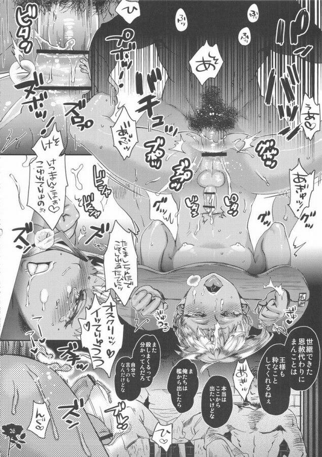 【エロ漫画】王妃だった魔女の男の娘が罪を犯してチンポおねだりしながら精液便所にされちゃってるw【無料 エロ同人誌】 (25)