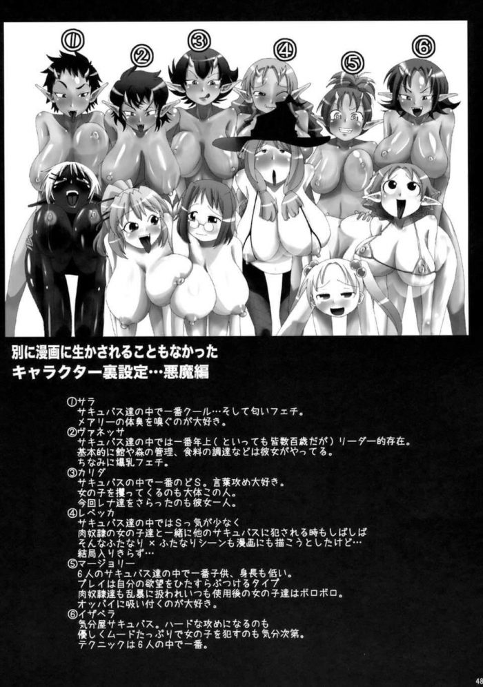 【エロ漫画】森の中で迷った女冒険者たちが野ションしていると何者かに突然襲われてもう大変www【無料 エロ同人誌】 (45)