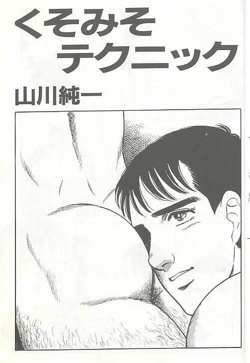 【エロ漫画】公園のトイレに行こうとしたらベンチに座ってたいい男に誘惑されてトイレでアナルファックして中におしっこしちゃう青年!あまりに気持ちよくてザーメンも出しちゃってる~www【山川純一】