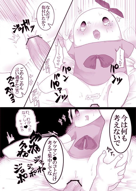 【エロ同人誌 ふなっしー】まさかあのふなっしーがあんなことやこんなことをするなんて・・・w【無料 エロ漫画】 (12)