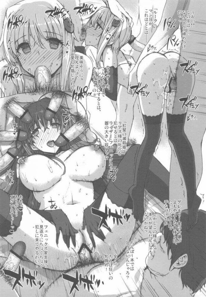 【エロ同人誌 ハイスクールD×D】リアスは嫌々ながらセックスするとライザーとの性行為の虜になってしまうw【無料 エロ漫画】 (25)