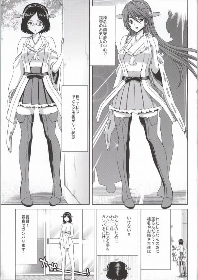 【艦これ エロ同人誌】ショタっ子なイ号駆逐艦が霧島さんに騎乗位でショタチンポをアナルに咥えこまれて逆レイプされてしまった!! (2)