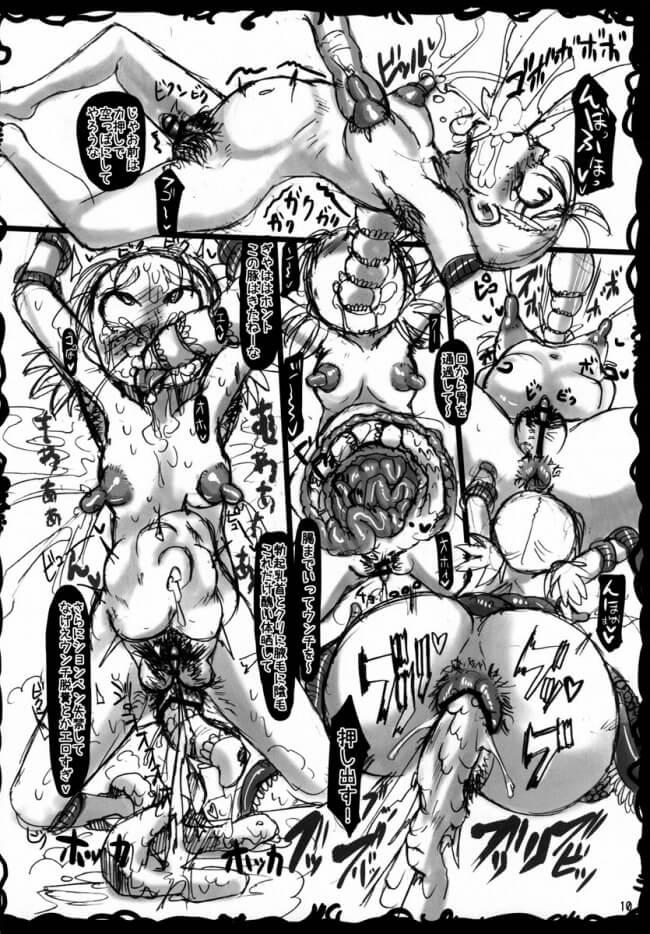 【エロ漫画】触手神を崇拝する女たちがオナニーしまくってる~ww【無料 エロ同人誌】 (9)
