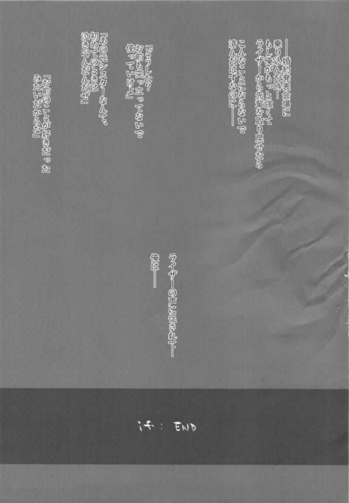 【エロ同人誌 ハイスクールD×D】リアスは嫌々ながらセックスするとライザーとの性行為の虜になってしまうw【無料 エロ漫画】 (29)