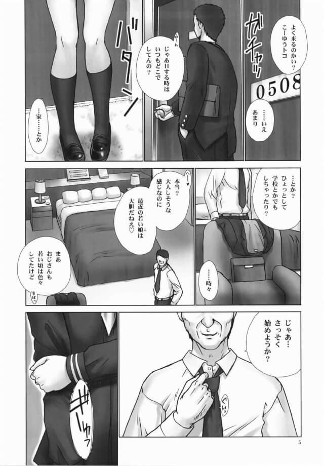 【エロ同人誌 DOA】援助交際する事になっておじさんとホテルに入っちゃう霰www【無料 エロ漫画】 (3)
