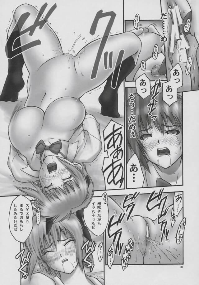 【エロ同人誌 DOA】男子たちに呼び出された巨乳女子校生のあやねが拘束されてしまった!!【無料 エロ漫画】 (37)