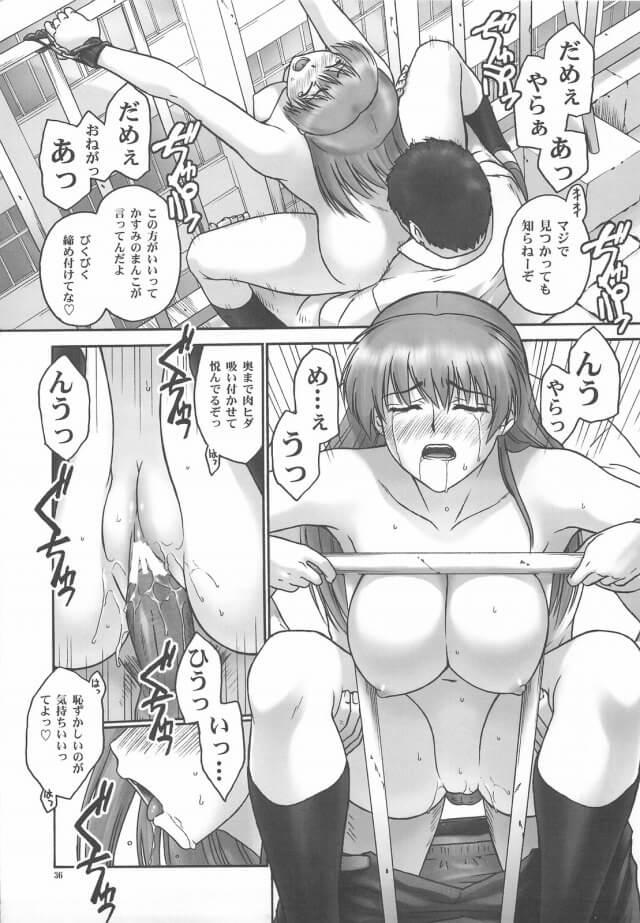 【エロ同人誌 DOA】男子たちのおもちゃになってしまった巨乳JKのかすみ。【無料 エロ漫画】 (34)