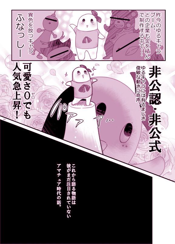 【エロ同人誌 ふなっしー】まさかあのふなっしーがあんなことやこんなことをするなんて・・・w【無料 エロ漫画】 (2)