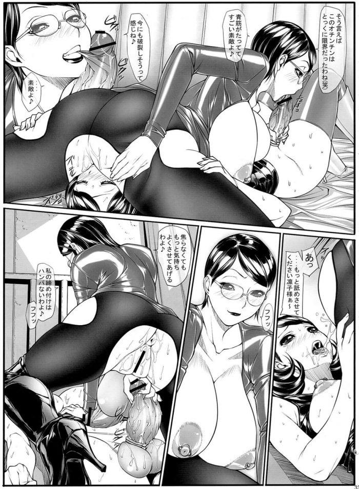 【エロ漫画同人誌】【果物物語】ナンパされたフタナリJKがホテル連れ込まれチンポ舐められ射精しちゃってるww拘束されたまま強制的にイラマチオさせられ濃厚ミルク出されアナルファックでケツ穴犯されちゃってるよ~ (14)