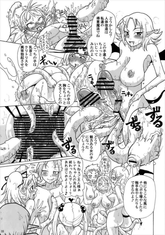 【エロ漫画】森の中で迷った女冒険者たちが野ションしていると何者かに突然襲われてもう大変www【無料 エロ同人誌】 (30)