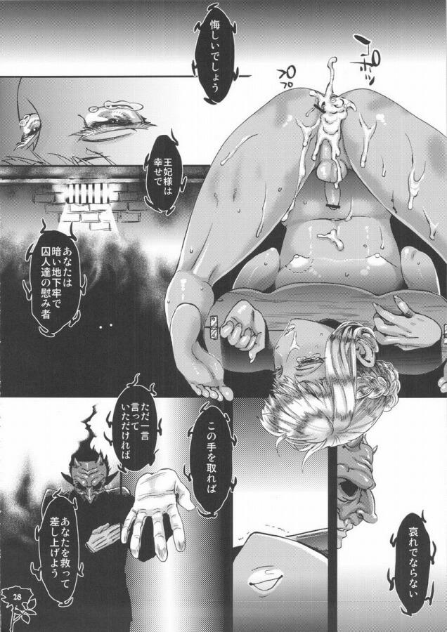 【エロ漫画】王妃だった魔女の男の娘が罪を犯してチンポおねだりしながら精液便所にされちゃってるw【無料 エロ同人誌】 (27)
