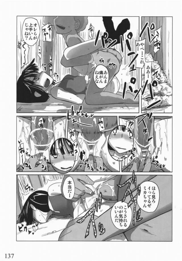 【エロ漫画】いつもエロいイタズラばかりしてくる三兄弟にレイプされて処女喪失するミカちゃんww【無料 エロ同人誌】 (11)