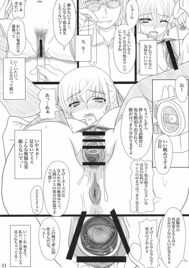 【エロ漫画】巨乳女子校生のお嬢様に催眠を掛けたら男子達の前でオナニーし始めたから輪姦しまくったったw【無料 エロ同人誌】 (8)