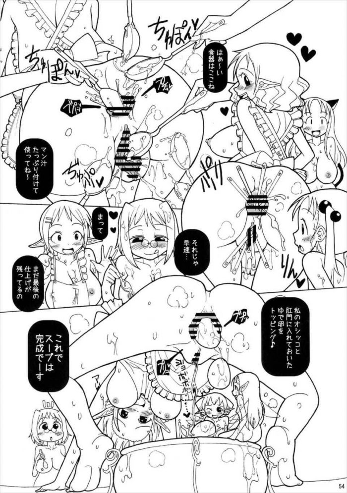 【エロ漫画】森の中で迷った女冒険者たちが野ションしていると何者かに突然襲われてもう大変www【無料 エロ同人誌】 (51)