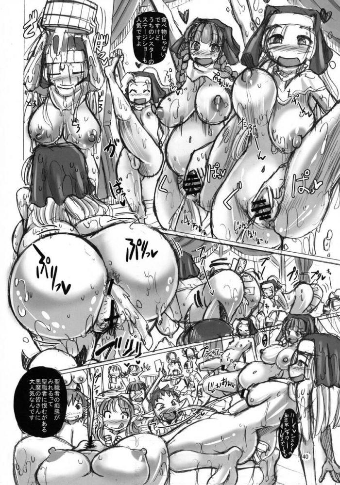 【エロ漫画・エロ同人誌】アマゾネスが淫魔に襲われて口から肛門貫通プレイで陵辱されちゃってるしお漏らししている生娘の聖水飲んでケツに腕を突っ込んで射精しちゃうしロリ聖女が催淫効果たっぷりの唾液で犯され脱糞絶頂しながら堕とされちゃうよ~ (39)
