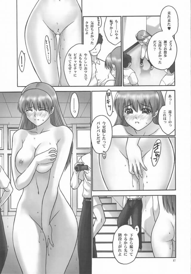 【エロ同人誌 DOA】男子たちのおもちゃになってしまった巨乳JKのかすみ。【無料 エロ漫画】 (15)