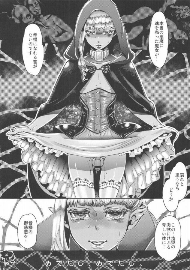 【エロ漫画】王妃だった魔女の男の娘が罪を犯してチンポおねだりしながら精液便所にされちゃってるw【無料 エロ同人誌】 (31)