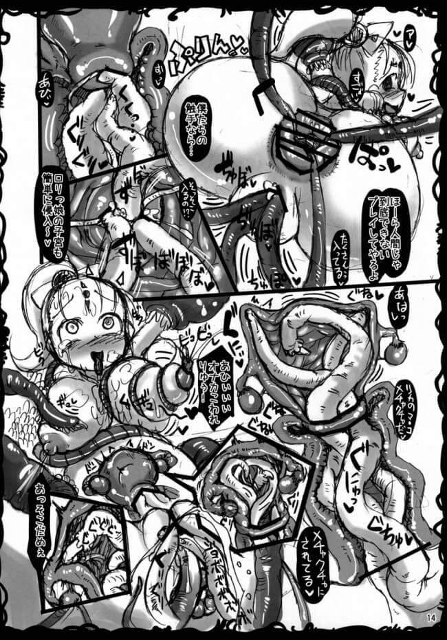【エロ漫画】触手神を崇拝する女たちがオナニーしまくってる~ww【無料 エロ同人誌】 (13)