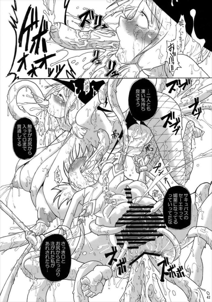 【エロ漫画】森の中で迷った女冒険者たちが野ションしていると何者かに突然襲われてもう大変www【無料 エロ同人誌】 (39)