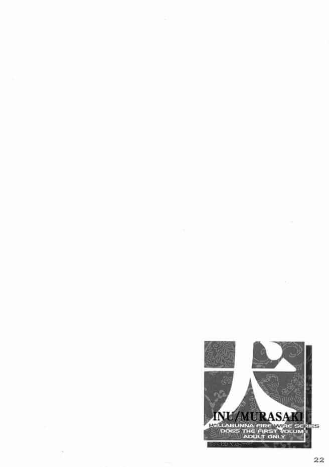 【エロ同人誌 DOA】捕まって拘束されたあやねは淫乱になってしまう結界のせいで手マンされてイキまくりw【無料 エロ漫画】 (17)