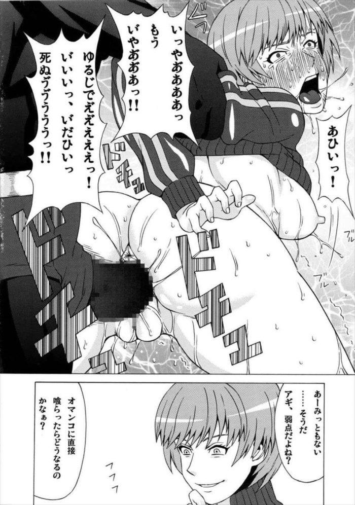 【エロ同人誌 ペルソナ4】武器もなく1人で戦う事を強いられる里中千枝!【無料 エロ漫画】 (29)