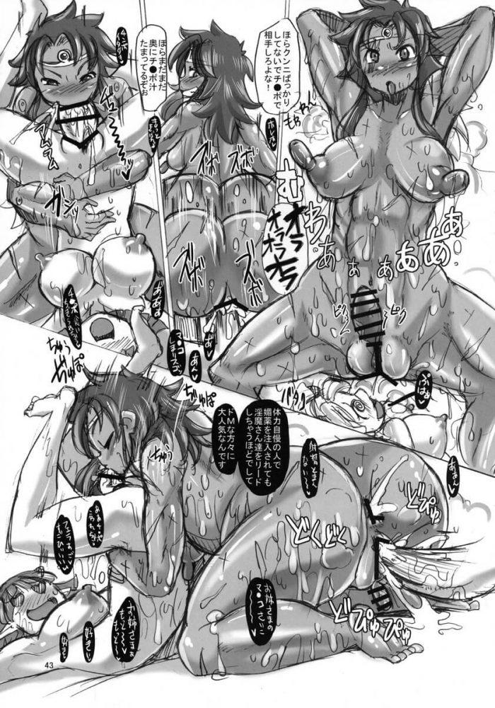 【エロ漫画・エロ同人誌】アマゾネスが淫魔に襲われて口から肛門貫通プレイで陵辱されちゃってるしお漏らししている生娘の聖水飲んでケツに腕を突っ込んで射精しちゃうしロリ聖女が催淫効果たっぷりの唾液で犯され脱糞絶頂しながら堕とされちゃうよ~ (42)