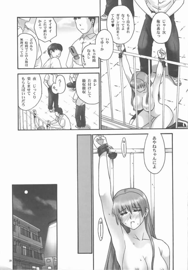 【エロ同人誌 DOA】男子たちのおもちゃになってしまった巨乳JKのかすみ。【無料 エロ漫画】 (37)