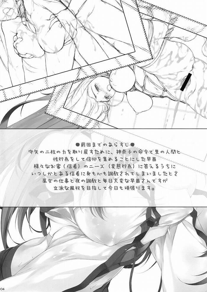 【エロ同人誌 東方】ご主人様の性奴隷な東風谷早苗は仕事にも行かせてもらえず…【無料 エロ漫画】 (2)