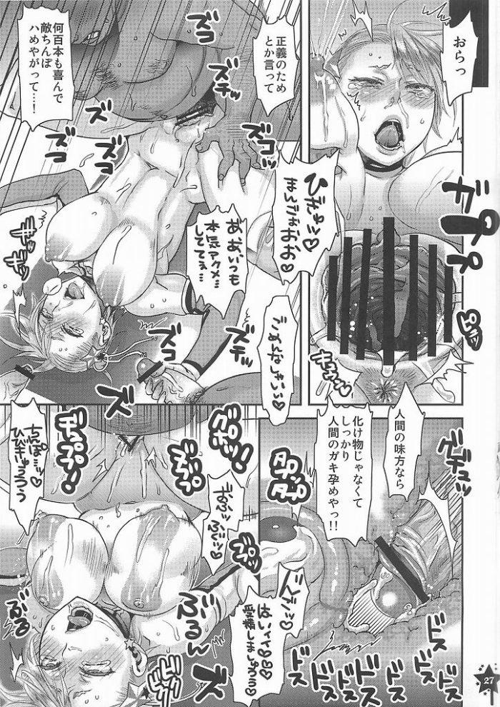 【エロ漫画・エロ同人誌】洗脳機能つきマジックアイテムでなにもかも悪者の手のひらの上のヒロインたちが陵辱され続ける漫画ですwww変身ヒロインのショットカムが悪魔の奇形チンポで処女喪失したり化物に産卵されてボテ腹になってるよwww (25)