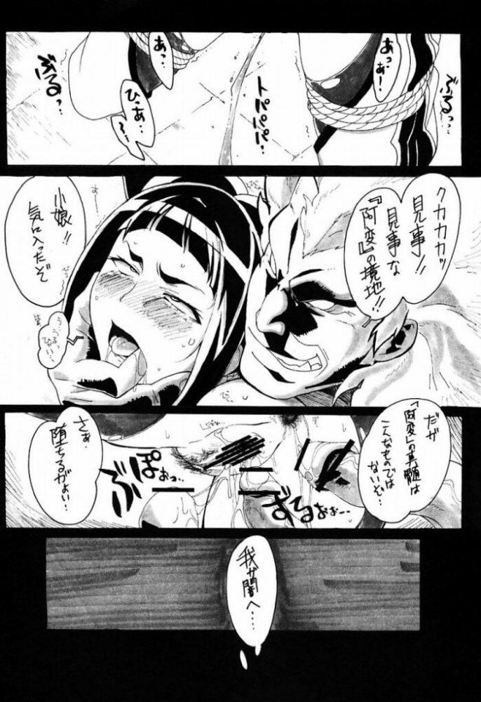 【エロ同人誌 ストリートファイター】ジュリは鬼と戦うも捕縛されてしまい、マンコにチンポ挿入されてしまうw【無料 エロ漫画】 (11)