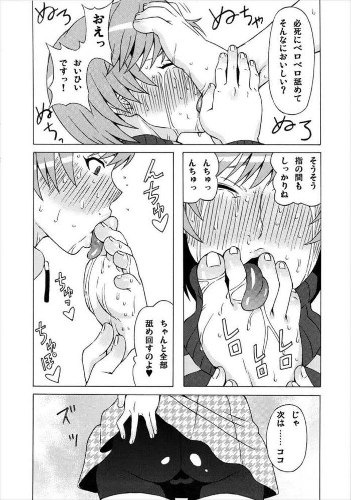 【エロ同人誌 ペルソナ4】武器もなく1人で戦う事を強いられる里中千枝!【無料 エロ漫画】 (21)