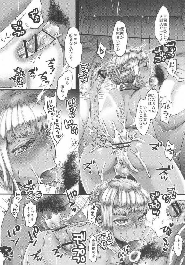 【エロ漫画】王妃だった魔女の男の娘が罪を犯してチンポおねだりしながら精液便所にされちゃってるw【無料 エロ同人誌】 (19)