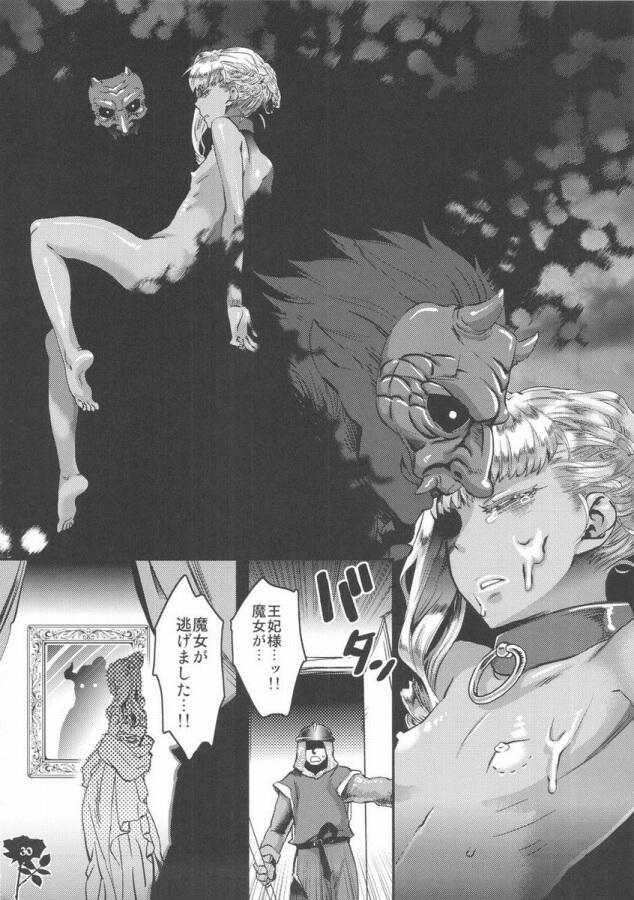 【エロ漫画】王妃だった魔女の男の娘が罪を犯してチンポおねだりしながら精液便所にされちゃってるw【無料 エロ同人誌】 (29)
