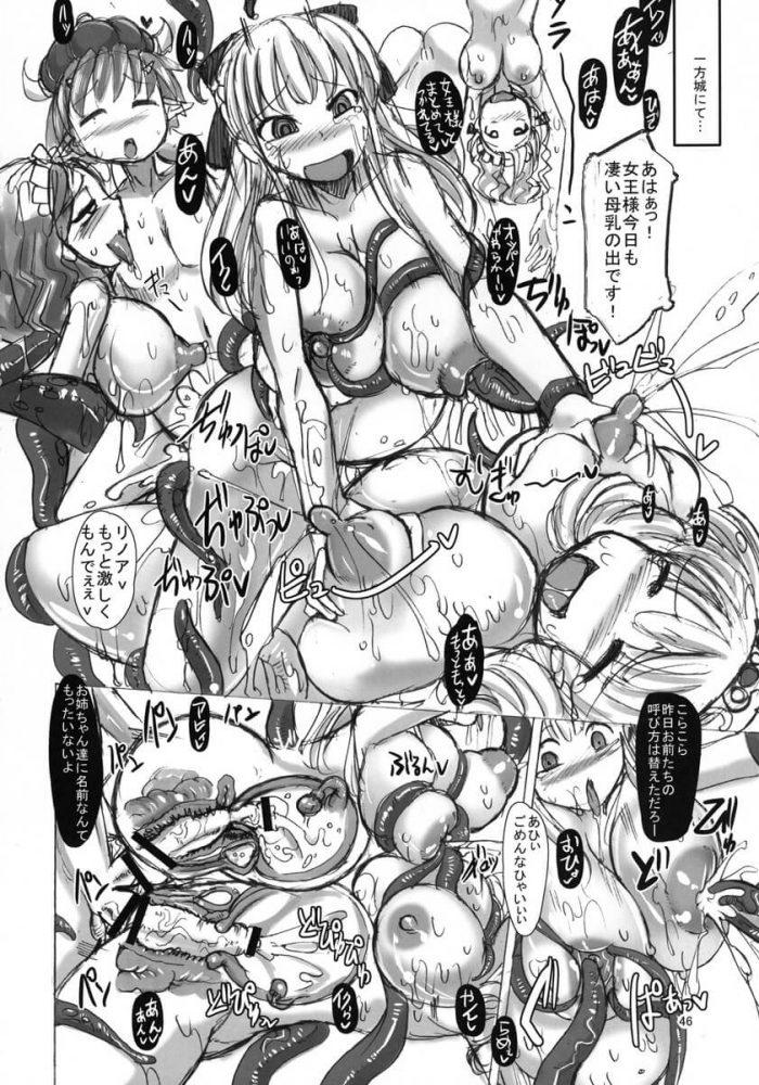 【エロ漫画・エロ同人誌】アマゾネスが淫魔に襲われて口から肛門貫通プレイで陵辱されちゃってるしお漏らししている生娘の聖水飲んでケツに腕を突っ込んで射精しちゃうしロリ聖女が催淫効果たっぷりの唾液で犯され脱糞絶頂しながら堕とされちゃうよ~ (45)