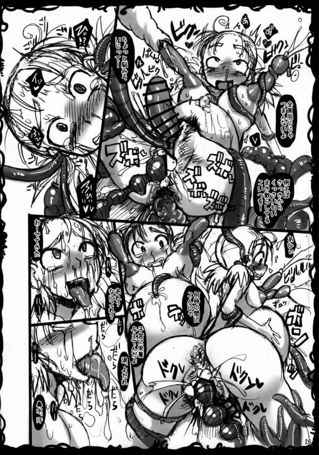【エロ漫画】触手神を崇拝する女たちがオナニーしまくってる~ww【無料 エロ同人誌】 (25)