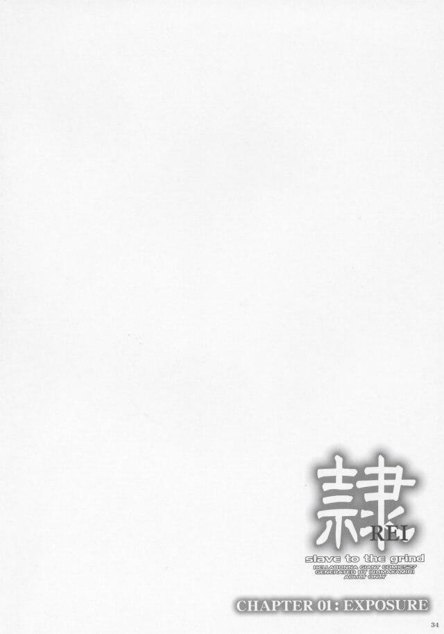 【エロ同人誌 DOA】教室で角オナしている所を見られてしまったかすみが男子たちに脅迫されて集団レイプされてしまう!【無料 エロ漫画】 (32)
