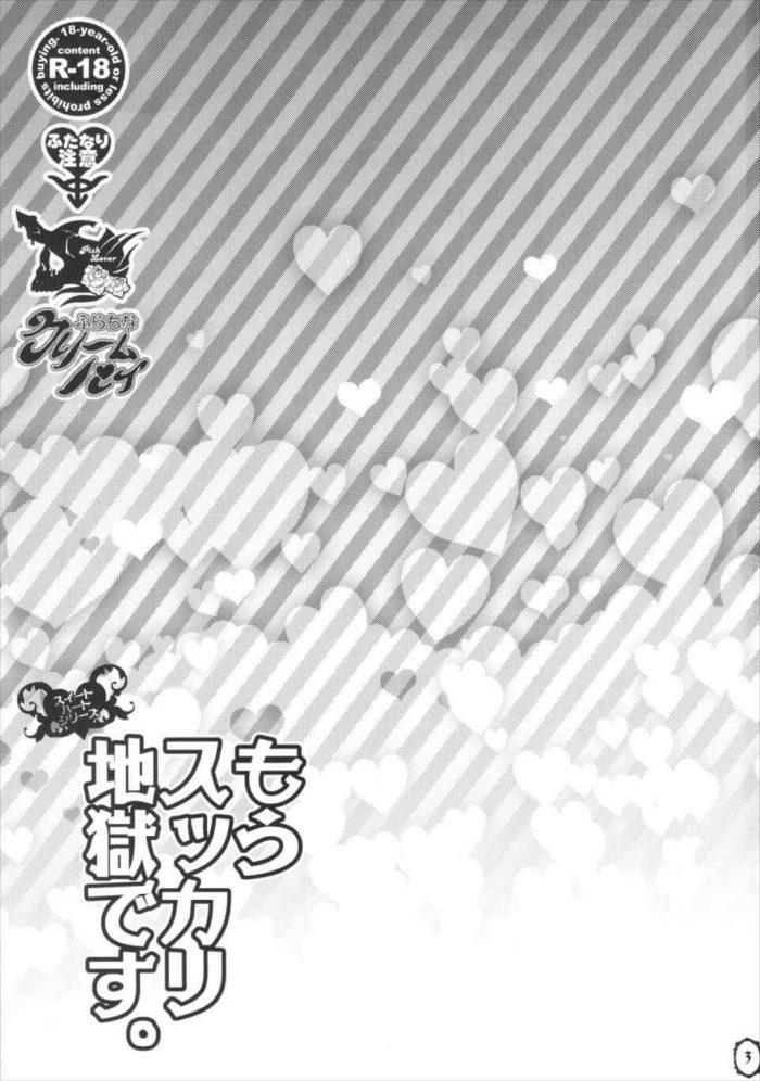 【エロ漫画・エロ同人誌】まんこも巨乳おっぱいも無防備な正義の変身ヒロインが魔族に犯され夢中になりながら敵チンポ悦んで咥えこんでるしフタナリチンポを肉オナホで生ハメしでドM女ヒロインがガキちんぽで敗北アクメするよ~ (2)