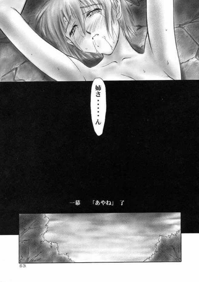 【エロ同人誌 DOA】捕まって拘束されたあやねは淫乱になってしまう結界のせいで手マンされてイキまくりw【無料 エロ漫画】 (48)