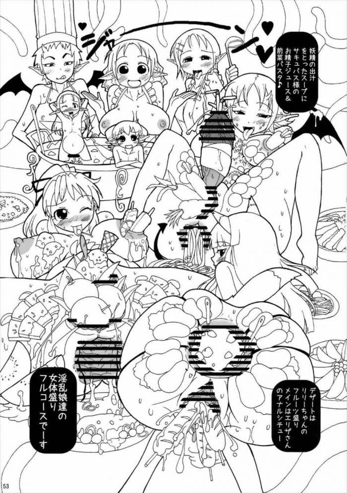 【エロ漫画】森の中で迷った女冒険者たちが野ションしていると何者かに突然襲われてもう大変www【無料 エロ同人誌】 (50)