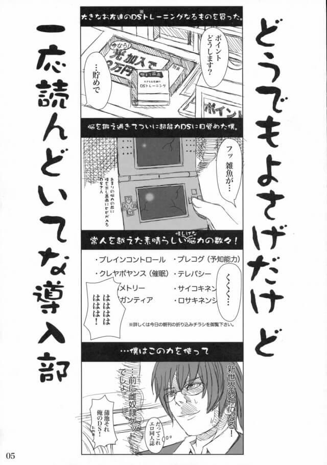 【エロ漫画】巨乳女子校生のお嬢様に催眠を掛けたら男子達の前でオナニーし始めたから輪姦しまくったったw【無料 エロ同人誌】 (2)