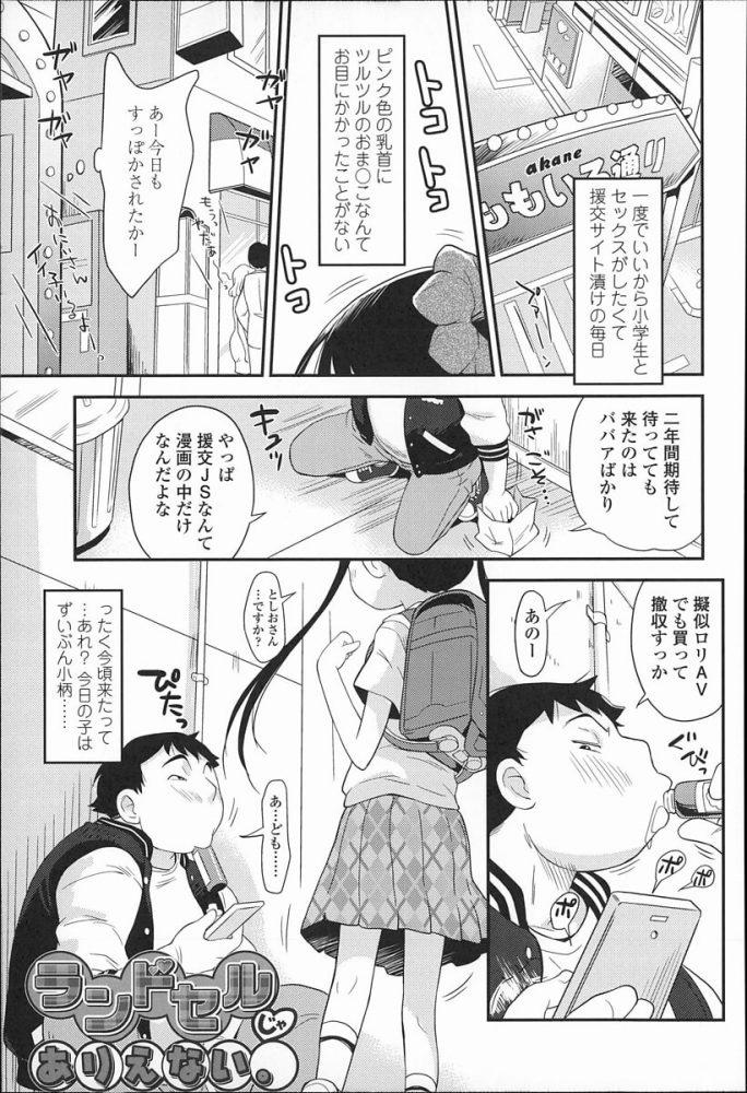 【エロ漫画】ロリ好き必見!S二人におしっこさせたり3Pセックスしちゃう!他3本ロリ話有り!!【いさわのーり エロ同人】 (46)