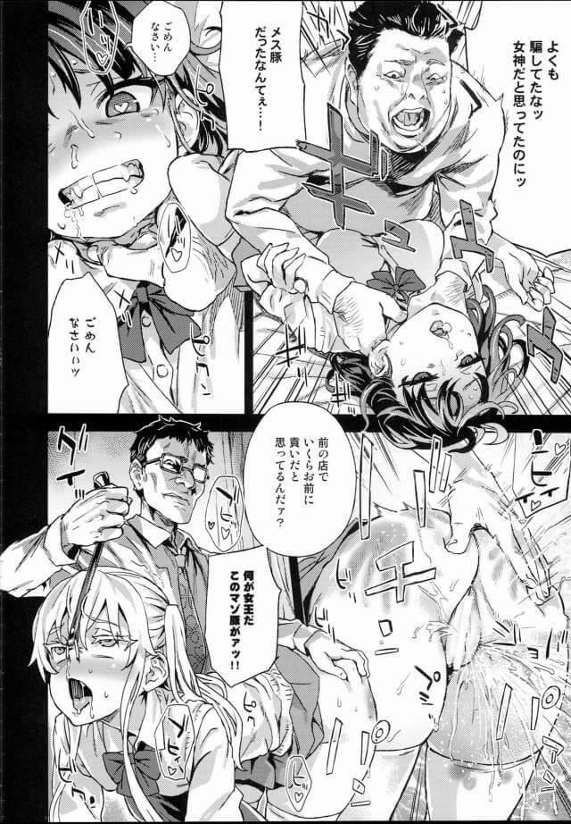 【エロ漫画・エロ同人誌】普段は成績優秀なJKがリフレで働く姿を同級生に見られ脅迫された結果レイプされて…【Fatalpulse】 (39)