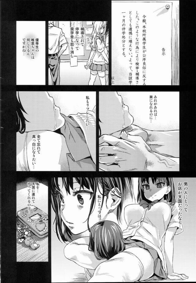 【エロ漫画・エロ同人誌】普段は成績優秀なJKがリフレで働く姿を同級生に見られ脅迫された結果レイプされて…【Fatalpulse】 (21)