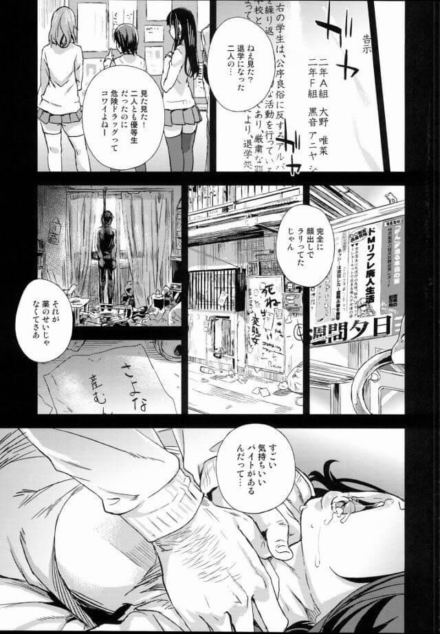 【エロ漫画・エロ同人誌】普段は成績優秀なJKがリフレで働く姿を同級生に見られ脅迫された結果レイプされて…【Fatalpulse】 (38)