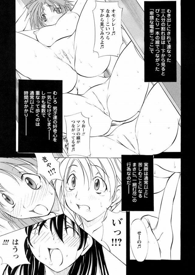 【エロ漫画】身体測定で男子に隅々まで調べられる女子達。その内容は…【巫代凪遠】 (19)
