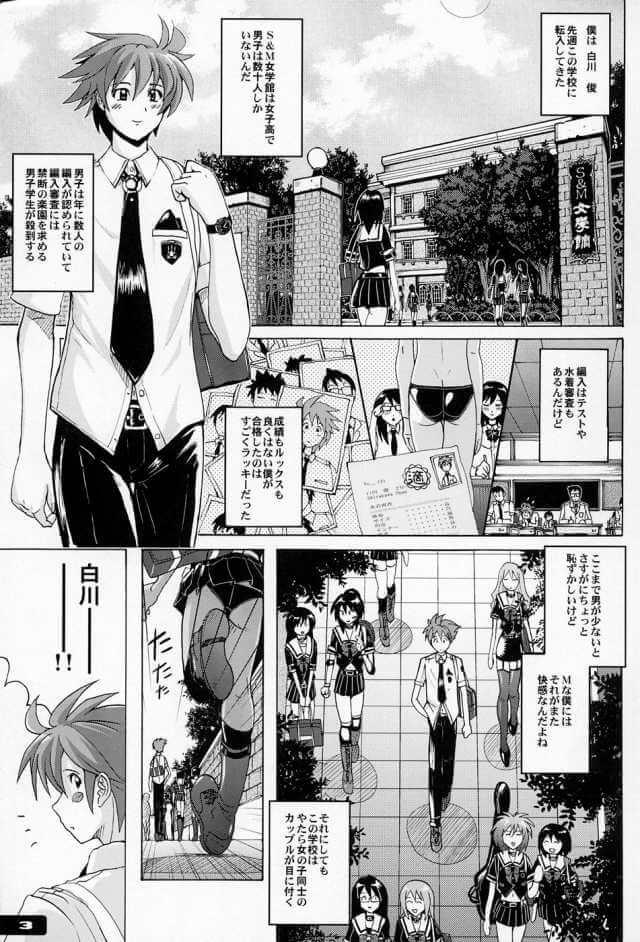 【エロ漫画】ほぼ女子しかいない学園に転校してきた男子生徒はプールの授業で女教師に顔射したり…【猫畑 エロ同人誌】 (2)