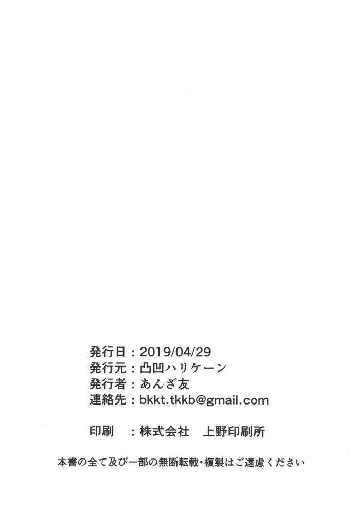 【エロ同人誌 アイマス】巨乳お姉さんの神谷奈緒がショタっ子プロデューサーとおねショタセックスw【凸凹ハリケーン エロ漫画】 (23)