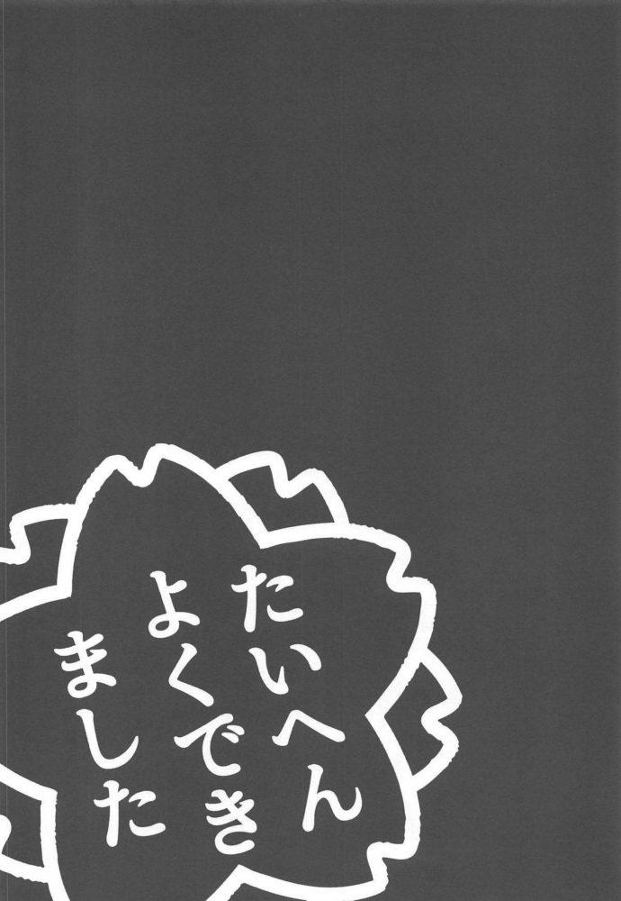 【エロ同人誌 ガルパン】拘束された貧乳JKのカチューシャが何度もイカされて肉便器にされてるぞ!【セシウムP エロ漫画】 (20)